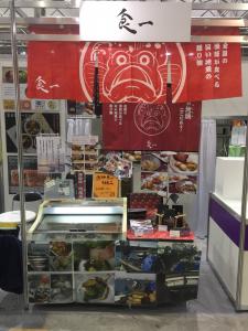 FOODEX JAPAN 2019 食一ブース